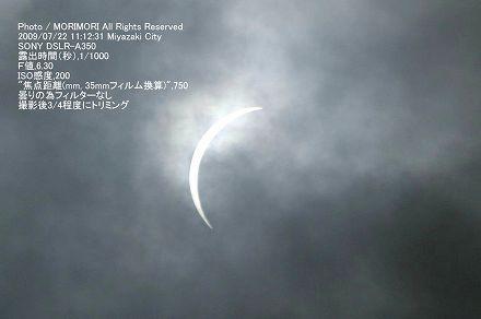 部分日食 宮崎市にて撮影 01