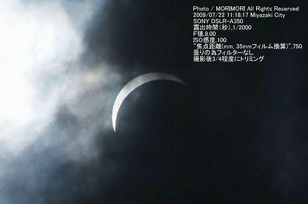 部分日食 宮崎市にて撮影 02