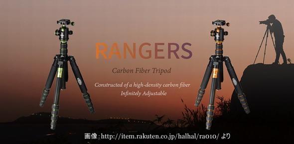 コンパクト収納三脚 Rangers ゴールドRA010/ブライトシアンRA011