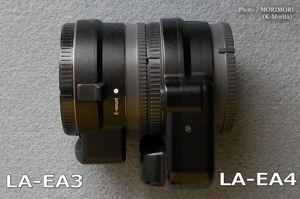ソニーLA-EA4 LA-EA3 比較 1