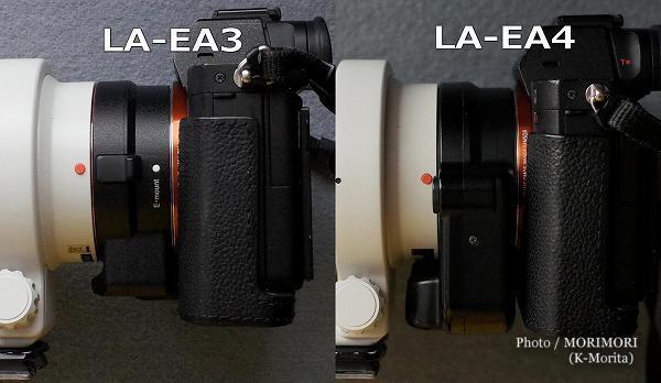 ソニーLA-EA4 LA-EA3 比較 4