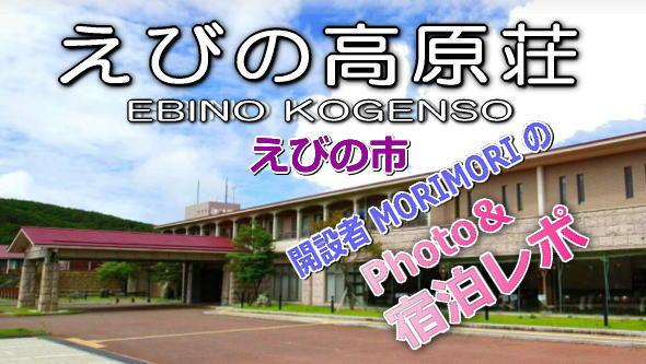 国民宿舎 えびの高原荘 宿泊レポート by MORIMORI