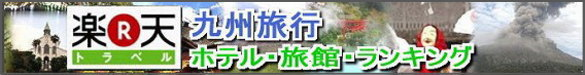 楽天トラベル九州旅行