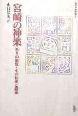 宮崎の神楽—祈りの原質・その伝承と継承