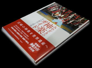 みやざきの神楽ガイド/みやざきの神楽魅力発信委員会編