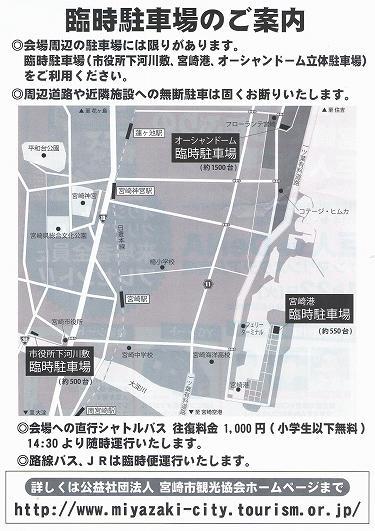 2014年 サンマリンスタジアム宮崎 巨人-DeNA戦 広告 02
