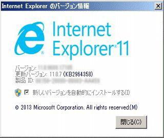 IE KB2964358 バージョン画面