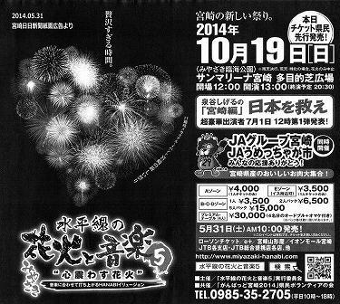 2014年 水平線の花火と音楽5 チケット発売広告
