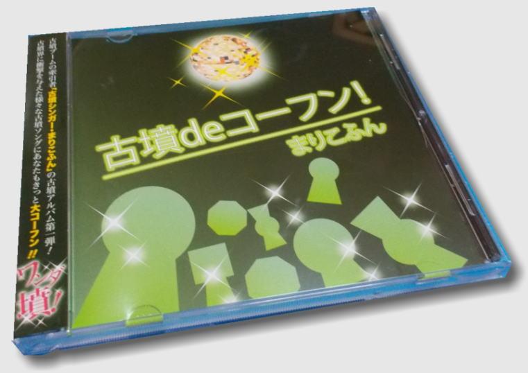 古墳deコーフン! / まりこふん CD
