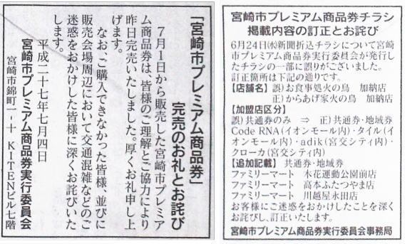 7月4日宮崎日日新聞より
