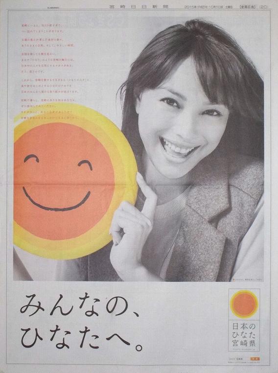 日本のひなた宮崎県 PR ポスター エビちゃん(姥原友里さん) ver