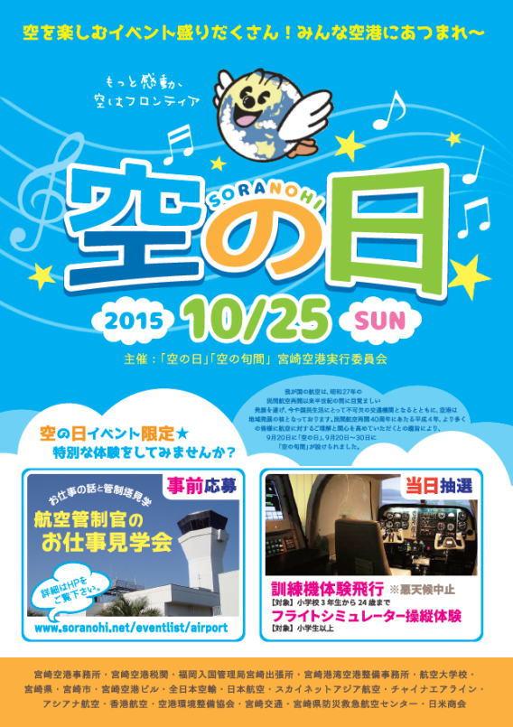 宮崎ブーゲンビリア空港「空の日」イベントチラシ