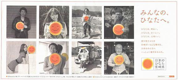 日本のひなた宮崎県 PR広告(宮崎日日新聞)