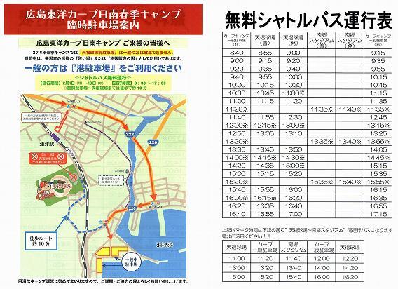 臨時(一般駐車場)の地図