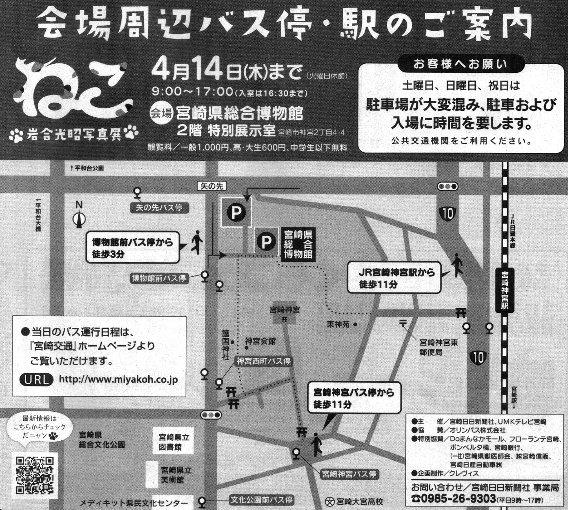 バス停留所等開場周辺マップ