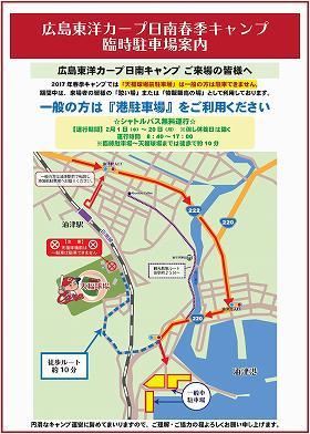 2017年広島東洋カープ 宮崎春季キャンプ駐車場案内(日南市)
