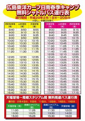 2017年広島東洋カープ 宮崎春季キャンプ駐車場シャトルバス時刻表等(日南市)