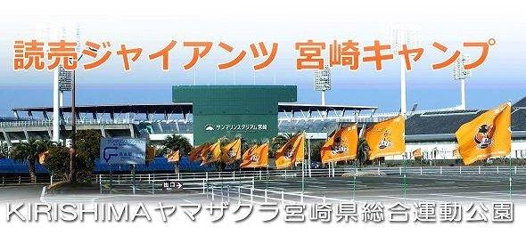 読売ジャイアンツ 宮崎キャンプ  タイトル