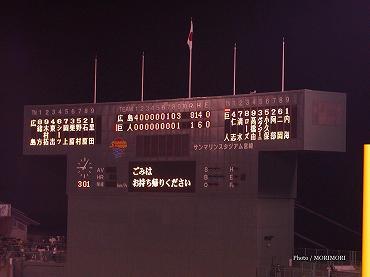 サンマリンスタジアム宮崎での公式戦 2004年 巨人-広島 06