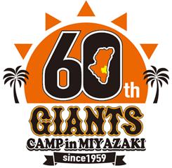 宮崎キャンプ60周年記念ロゴ