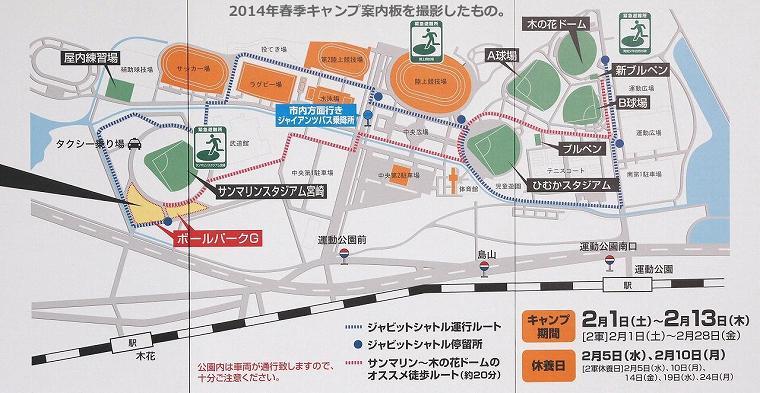 2014年 読売巨人軍 春季キャンプ会場マップ