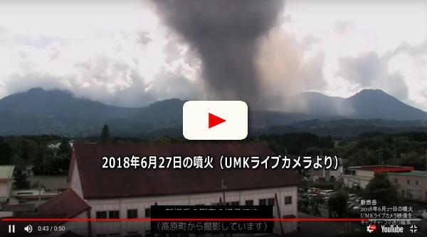 2018年6月27日 新燃岳噴火(UMKカメラ)