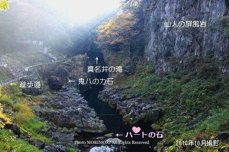 高千穂峡 ハート型の石(ハートストーン) 01