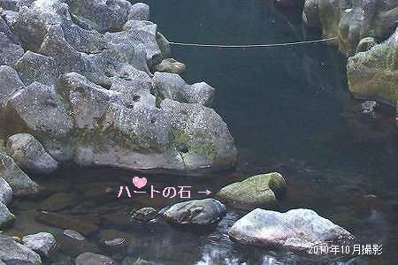 高千穂峡 ハート型の石(ハートストーン) 02
