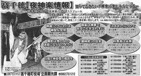 高千穂夜神楽情報 宮崎日日新聞掲載