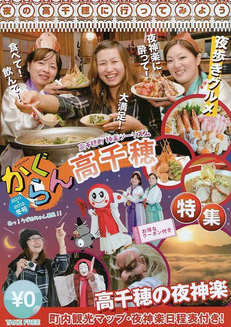 かぐらん 2011-2012冬号