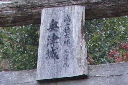 高千穂太郎の墓 鳥居