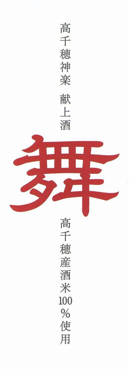 高千穂日本酒「舞」 パンフレット 01
