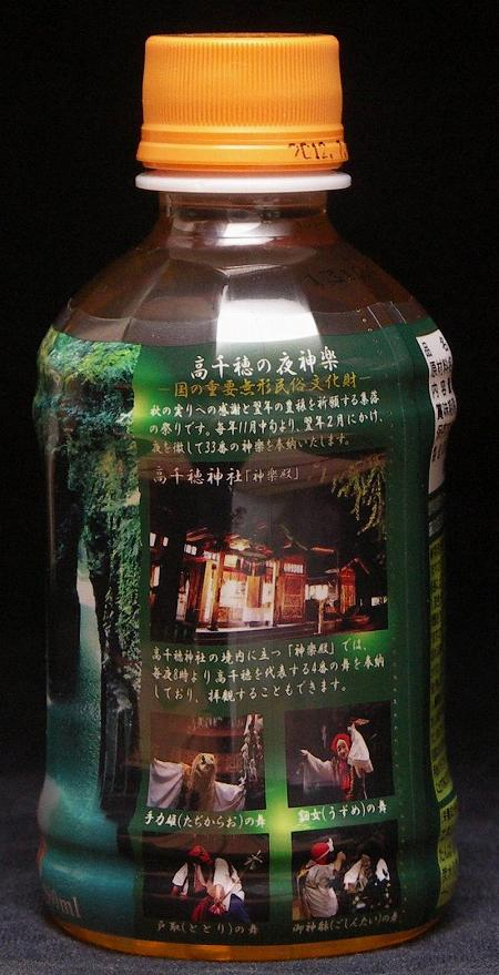 高千穂 濃い味 釜炒り茶 02