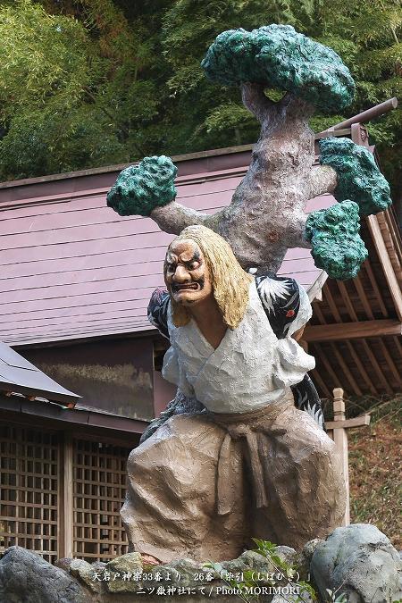 天岩戸神楽 柴引き(しばひき)