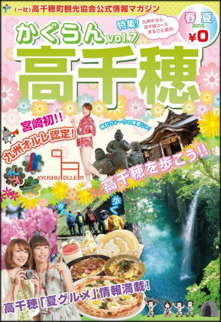 (一社)高千穂町観光協会公式情報マガジン 「かぐらん」2013年春夏号 miyazaki e-booksへリンク