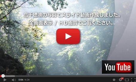 高千穂峡 スライド動画 Youtube