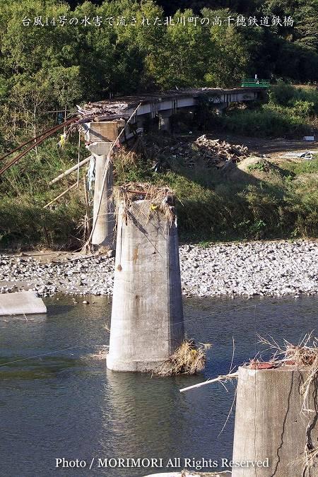 台風14号で流された高千穂鉄道鉄橋 北川町