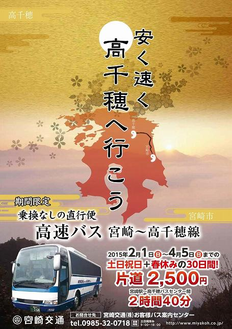 ■乗換なしの直行便 高速バス 宮崎〜高千穂線 宮崎交通チラシ