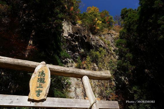 鳴瀧神社上宮 鳥居と滝