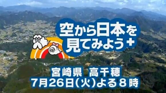 1 空から日本を見てみよう+(宮崎県高千穂町)タイトルの背景は高千穂町中心部【BSJapan】