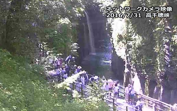 高千穂峡 7月31日ネットワークカメラ映像