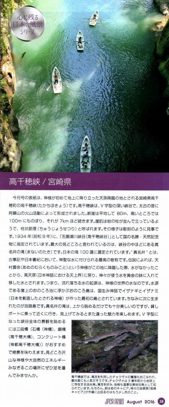 高千穂峡の説明