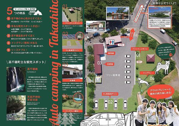 「オートキャンプ場・in高千穂」
