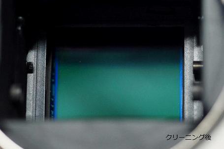 クリーニング結果 イメージセンサー