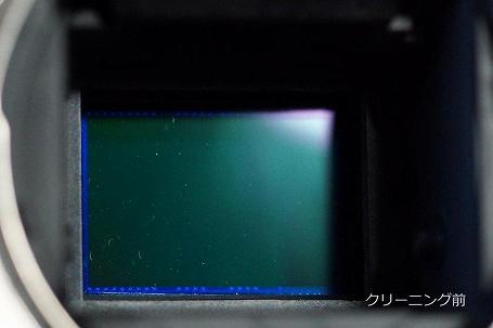 クリーニング前 イメージセンサー