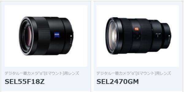 単焦点Sonnar T* FE 55mm F1.8 ZA(SEL55F18Z)・ズームFE24-70mm F2.8GM(SEL2470GM)レンズ比較