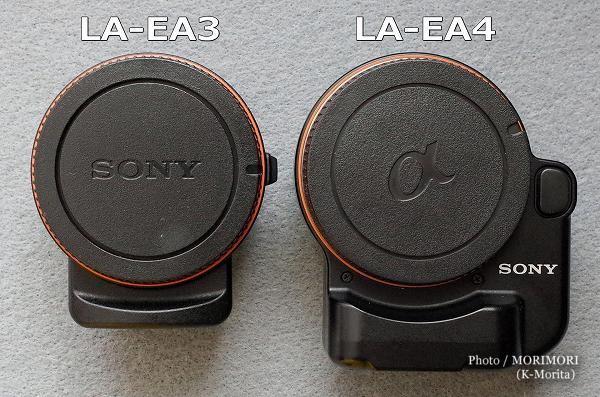ソニーLA-EA4 LA-EA3 比較 2