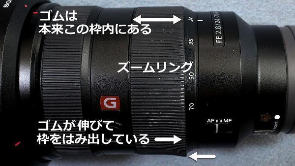 FE 24-70mm F2.8 GM(SEL2470GM) 不具合説明写真