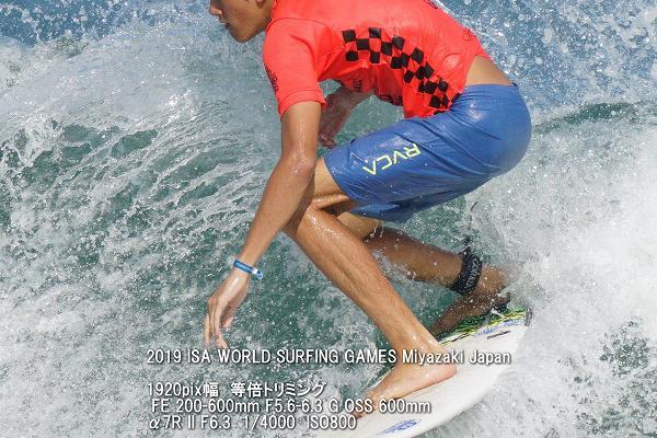サーフィン ヒエドマン陸選手 トリミング