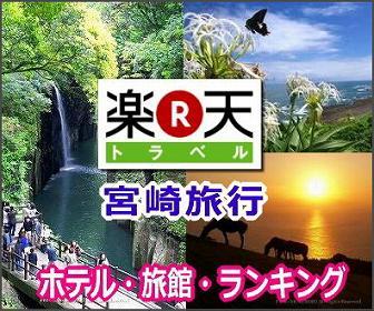楽天トラベル 宮崎旅行